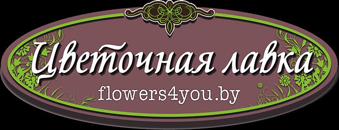 """Цветочная лавка """"Flowers4you.by"""""""